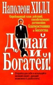 """Книга """"Дума и Богатей"""" Наполеон Хилл."""